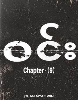 ဝင္း(Chapter-9) - ခ်မ္းေျမ့ဝင္း