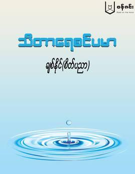 သီတာေရစင္ပမာ - ခ်စ္နိုင္(စိတ္ပညာ)