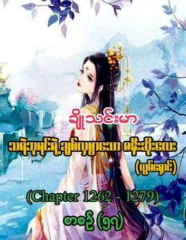 သရဲဘုရင္ရဲ႕ခ်စ္လွစြာေသာဇနီးဆုိးေလး(စာစဥ္-၅၇) - ခ်ိဳသင္းမာ(ယြမ္ေရွာင္)