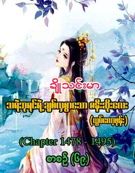 သရဲဘုရင္ရဲ႕ခ်စ္လွစြာေသာဇနီးဆိုးေလးစာစဥ္-၆၉ - ခ်ိုသင္းမာ(ယြမ္ေလာ့ဖုန္း)