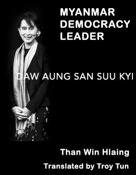 MyanmarDemocracyLeader-DawAungSanSuuKyi - သန္း၀င္းလိႈင္