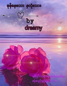 ခုန္ေနသာႏွလံုးသား - Dreamy