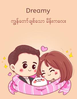 ကၽြန္ေတာ္ခ်စ္ေသာမိန္းကေလး - Dreamy