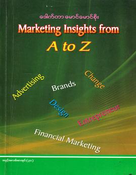 MarketingInsightsfromAtoZ - ေဒါက္တာေမာင္ေမာင္စိုး