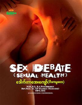 SexDebate(sexualhealth) - ေဒါက္တာေအးေက်ာ္(ဇီဝကမၼေဗဒ)