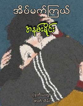 အနမ္းရိုင္း(ဒုတိယတြဲ-ဇာတ္သိမ္း) - အိပ္မက္ၾကယ္