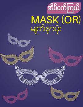 MASK(OR)မ်က္ႏွာဖုံး - အိပ္မက္ၾကယ္
