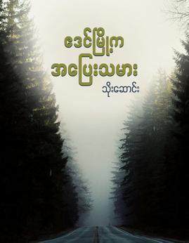 ဧဒင္ၿမိဳ႕ကအေျပးသမား - သိုးေဆာင္း