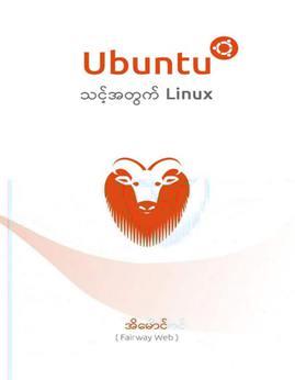 Ubuntuသင့္အတြက္Linux - အိေမာင္(FairwayWeb)