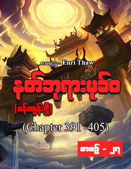 နတ္ဘုရားမုခ္ဝ(စာစဥ္-၂၇) - EnriThaw(ဖန္က်န္းရွီ)