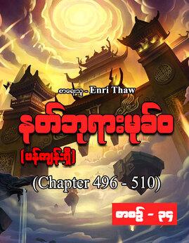 နတ္ဘုရားမုခ္ဝ(စာစဥ္-၃၄) - EnriThaw(ဖန္က်န္းရွီ)