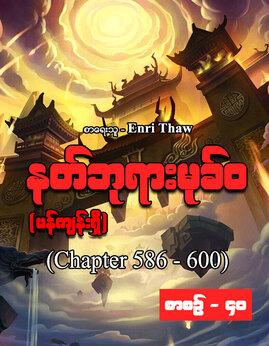 နတ္ဘုရားမုခ္ဝ(စာစဥ္-၄၀) - EnriThaw(ဖန္က်န္းရွီ)