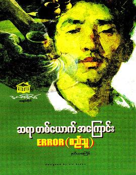 ဆရာတစ္ေယာက္အေျကာင္း - ERROR(စည္သူ)