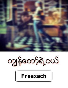 က်ြန္ေတာ့္ရဲ့ငယ္ - Freaxach