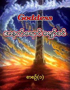 အနက္ေရာင္ေမွ်ာ္စင္(စာစဥ္-၁) - Goddess