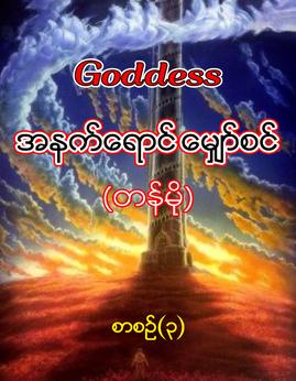 အနက္ေရာင္ေမွ်ာ္စင္(စာစဥ္-၃) - Goddess(တန္မို)