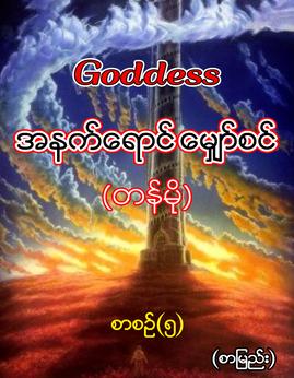 အနက္ေရာင္ေမွ်ာ္စင္(စာစဥ္-၅)(စာျမည္း) - Goddess(တန္မို)