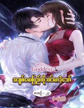 အခ်စ္ေလျပည္တိုးဝင္လာခဲ့ေသာ္(စာစဥ္-၂၃)(စာျမည္း) - Goddess