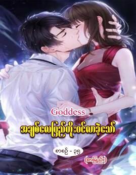 အခ်စ္ေလျပည္တိုးဝင္လာခဲ့ေသာ္(စာစဥ္-၃၅)(စာျမည္း) - Goddess