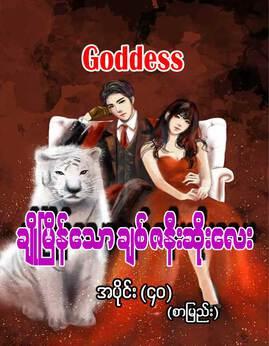 ခ်ိဳျမိန္ေသာခ်စ္ဇနီးဆိုးေလး(အပိုင္း-၄၀)(စာျမည္း) - Goddess