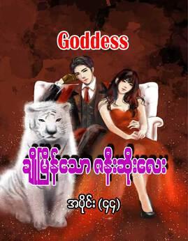 ခ်ိဳျမိန္ေသာခ်စ္ဇနီးဆိုးေလး(အပိုင္း-၄၄) - Goddess