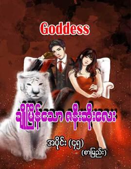 ခ်ိဳျမိန္ေသာခ်စ္ဇနီးဆိုးေလး(အပိုင္း-၄၅)(စာျမည္း) - Goddess