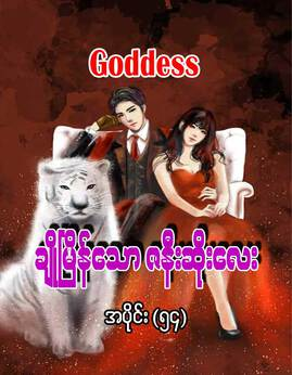 ခ်ိဳၿမိန္ေသာဇနီးဆိုးေလး(အပိုင္း-၅၄) - Goddess