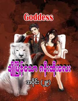 ခ်ိဳျမိန္ေသာဇနီးဆိုးေလး(အပိုင္း-၂၉) - Goddess