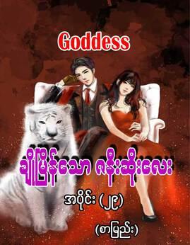 ခ်ိဳျမိန္ေသာဇနီးဆိုးေလး(အပိုင္း-၂၉)(စာျမည္း) - Goddess