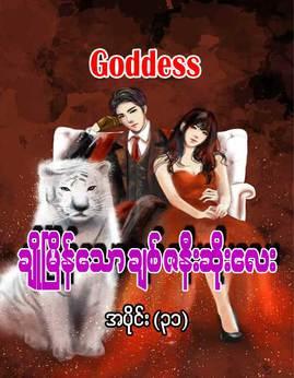ခ်ိဳျမိန္ေသာဇနီးဆိုးေလး(အပိုင္း-၃၁) - Goddess
