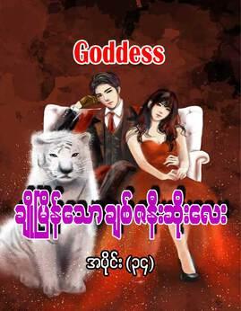 ခ်ိဳျမိန္ေသာခ်စ္ဇနီးဆိုးေလး(အပိုင္း-၃၄) - Goddess