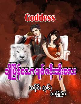 ခ်ိဳျမိန္ေသာခ်စ္ဇနီးဆိုးေလး(အပိုင္း-၃၆)(စာျမည္း) - Goddess