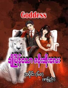 ခ်ိဳၿမိန္ေသာဇနီးဆိုးေလး(အပိုင္း-၆၈)(စာျမည္း) - Goddess(ရီဝမ္ဝမ္)