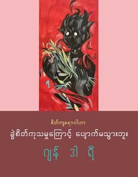 စိတ္က်ေရာဂါဟာခြဲစိတ္ကုသမႈေၾကာင့္ေပ်ာက္မသြားဘူး - ဂ်န္ဒါရီ
