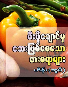 မီးဖုိေခ်ာင္မွေဆးျဖစ္ေစေသာစားစရာမ်ား - ဟိန္း(ဘူမိ)