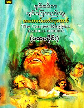 ရွစ္စပ္ကဂ်င္ေျခလည္သူ(ပထမပိုင္း) - အေထာက္ေတာ္လွေအာင္