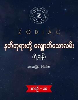 နတ္ဘုရားတို႔ေလွ်ာက္ေသာလမ္း(စာစဥ္-၁၀) - Hades(ရဲ႕ခ်န္)