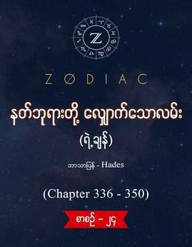 နတ္ဘုရားတို႔ေလွ်ာက္ေသာလမ္း(စာစဥ္-၂၄) - Hades(ရဲ႕ခ်န္)