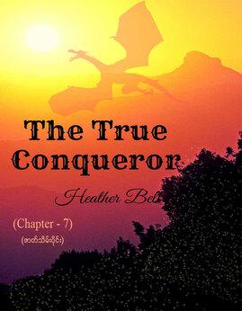 TheTrueConqueror(Chapter-7)(ဇာတ္သိမ္းပိုင္း) - HeatherBell