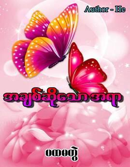 အခ်စ္ဆုိေသာအရာ(ပထမတြဲ) - He