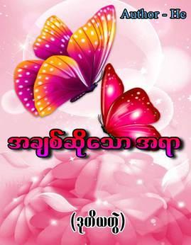 အခ်စ္ဆုိေသာအရာ(ဒုတိယတြဲ) - He