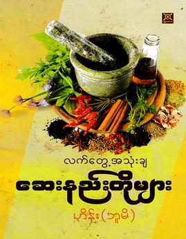 လက္ေတြ့အသုံးခ်ေဆးနည္းတိုမ်ား - ဟိန္း(ဘူမိ)