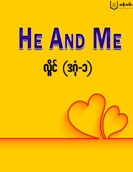 HeAndMe - လွိုင္(ဒဂံု-၁)