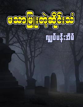 မသာျမဴးတဲ့ဆိုင္းသံ - လ်ွပ္ပန္းအိမ္