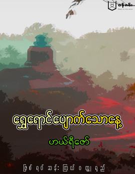 ေရႊေရာင္ေပ်ာက္ေသာေန့ - ဟယ္ရီေဇာ္
