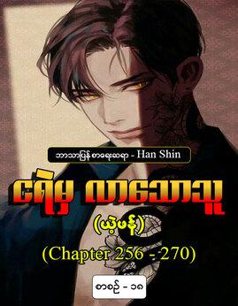 ငရဲမွလာေသာသူ(စာစဥ္-၁၈) - HanShin(ယဲ့ဖန္)
