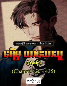 ငရဲမွလာေသာသူ(စာစဥ္-၂၉) - HanShin(ယဲ့ဖန္)