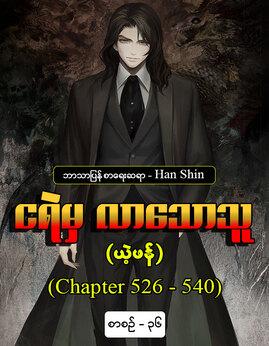 ငရဲမွလာေသာသူ(စာစဥ္-၃၆) - HanShin(ယဲ့ဖန္)