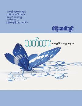 သက္ထားအခ်စ္ကဗ်ာမ်ား - ဟိန္းဆက္သြင္