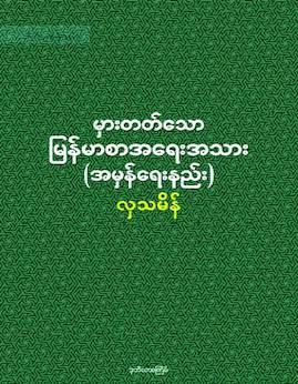 မွားတတ္ေသာျမန္မာစာအေရးအသား(အမွန္ေရးနည္း) - လွသမိန္